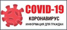 Внимание! Короновирус